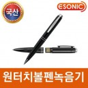 Full HD 1080P Pen Spy Camera - 10.0M Pixel CMOS Sensor 16GB